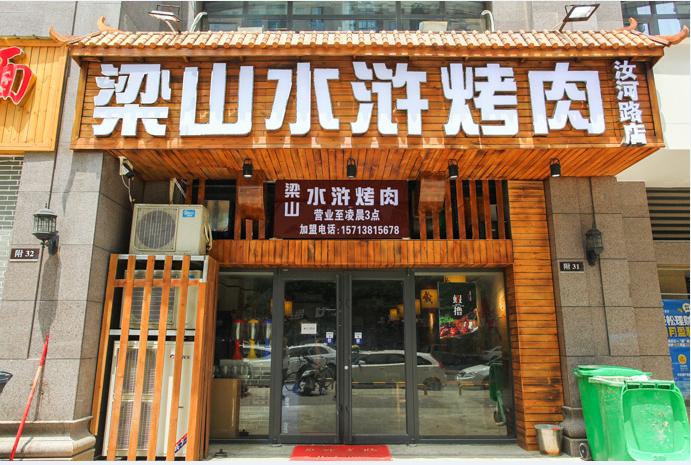 岳家水浒烤肉加盟怎么样/特色梁山水浒烤肉加盟/河南梁山水浒餐饮服务有限公司