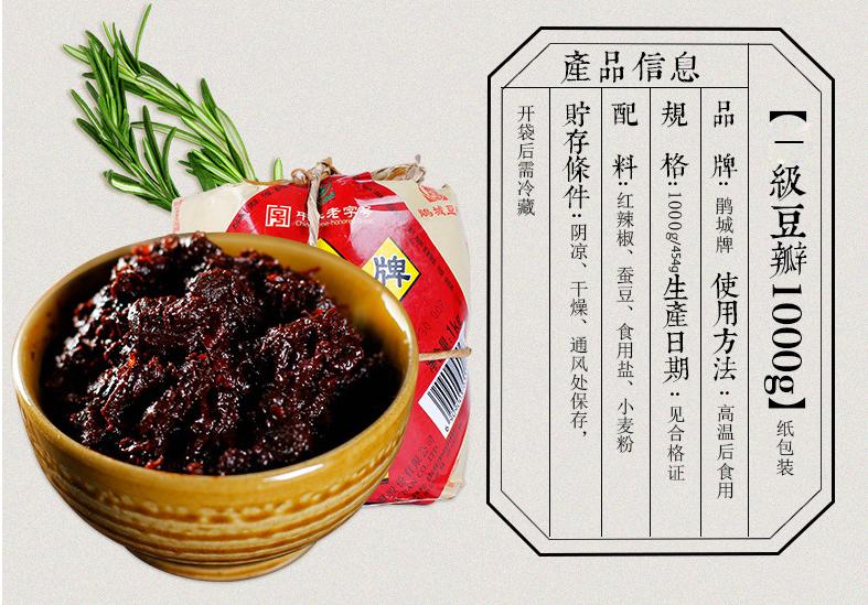豆瓣酱批发价格/优质大红袍花椒/成都财源茂盛贸易有限公司