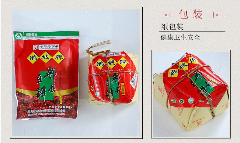 郫县豆瓣酱怎么吃_茂县大红袍花椒多少钱一斤_成都财源茂盛贸易有限公司