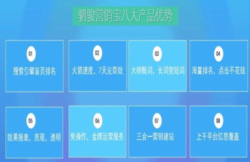 直销品牌推广公司 驷骏科技企业资源网品牌推广 汕头市驷骏科技有限公司