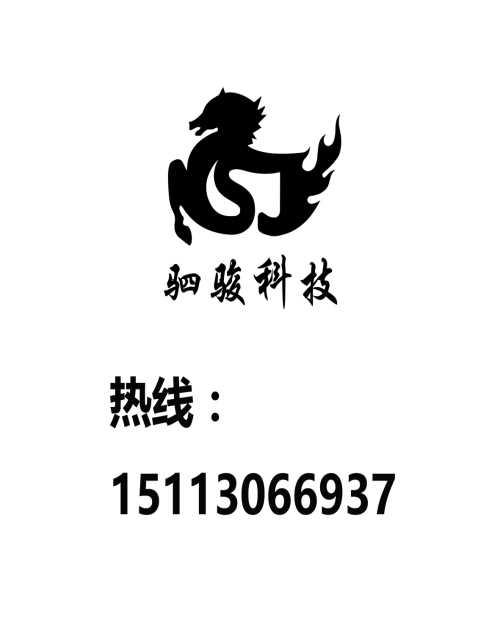 智能信息技术开发公司 销售品牌推广加盟代理 汕头市驷骏科技有限公司