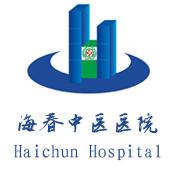 重庆海春中医医院
