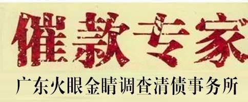 广州专业清债收债公司电话/口碑好网站定制公司电话/广州红鼎网络有限公司
