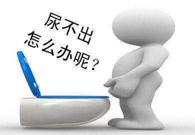 治疗尿道炎_治疗阴茎异物怎么办_成都武侯名仕门诊部有限公司