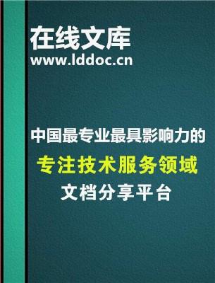 科学技术类道客巴巴文库文档下载器 资格 青海西宁安全生产总结汇编物有所值