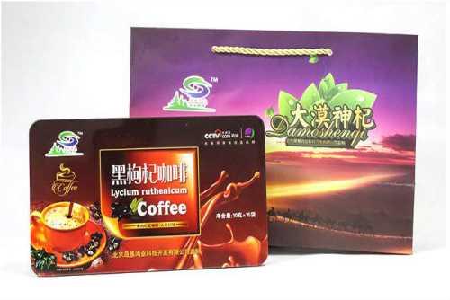 黑枸杞咖啡速溶咖啡 原生态黑枸杞酒网上商城 重庆大漠神杞健康管理有限公司
