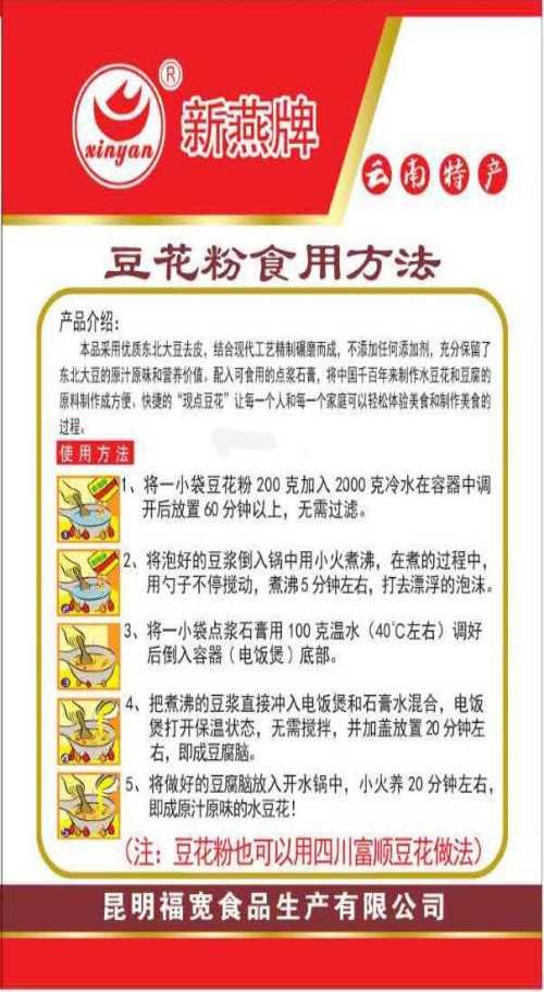 豆花粉厂家直销/苦荞粉批发/昆明福宽食品生产有限公司