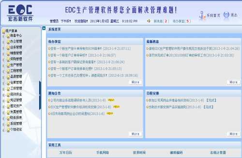 ERP软件系统仓库操作流程图_电子制造业ERP系统_深圳市宏拓新软件有限公司