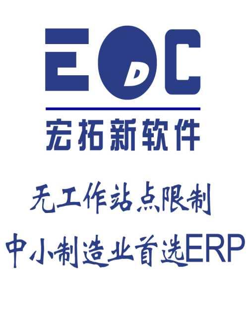 ERP软件有哪些_生产型企业ERP系统_深圳市宏拓新软件有限公司