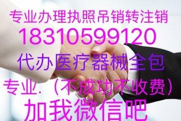 专业的营业执照注销费用 法人吊销营业执照注销办理 北京奥特姆登记注册代理事务所