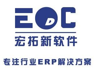 电子ERP哪个比较好 广州ERP软件价格 深圳市宏拓新软件有限公司