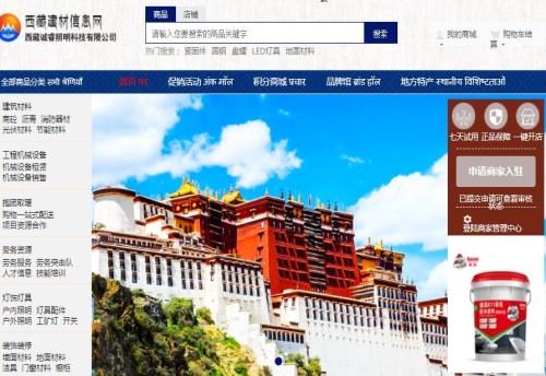 专业西藏建材信息网招商加盟_建筑材料哪里买_西藏诚睿照明科技有限公司