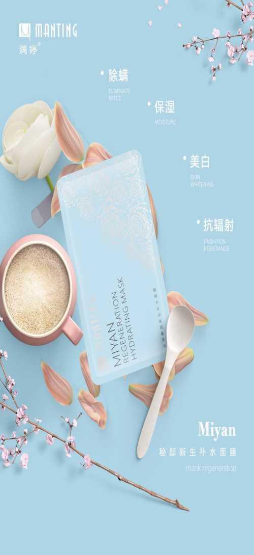 微商补水面膜怎么代理_满婷净颜肌底保湿精华露_上海瑞盈化妆品公司