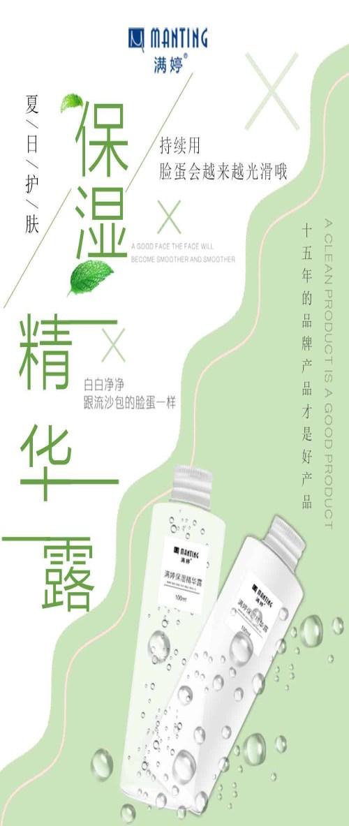 保湿精华露多少钱-满婷中华神皂价格-上海瑞盈化妆品公司