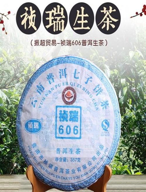 贞瑞普洱茶_仪器信息网