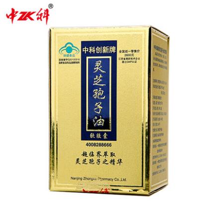 灵芝孢子油商家-灵芝孢子粉哪家好-中科健康产业集团股份有限公司深圳分公司