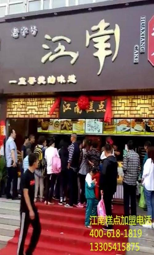 正宗江南糕点多少钱 真正的佬?食品加盟总部在济南 山东项记企业管理咨询有限公司