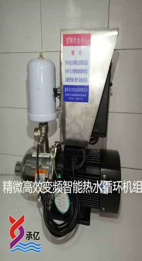 云南热水循环_自来水知名无负压供水设备_重庆承亿机电设备有限公司