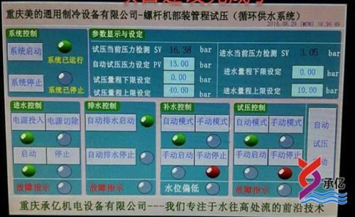 水处理产品 四川供水系统 重庆承亿机电设备有限公司