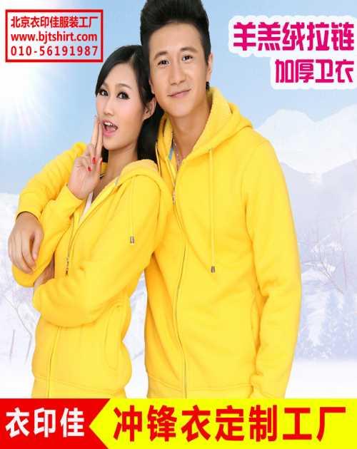 拉链帽衫 北京帆布袋厂家 北京衣印佳服装服饰有限公司