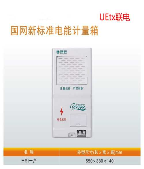 不锈钢电表箱体-建筑配电箱-陕西联电通信科技有限公司