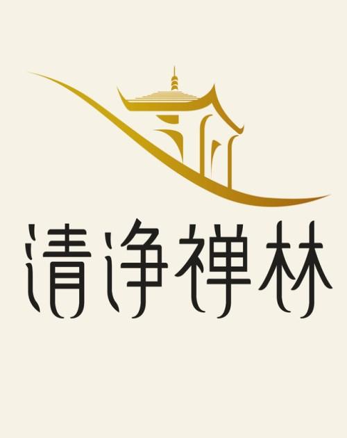 花道機構/活動香道培訓/南京清凈禪林文化有限公司