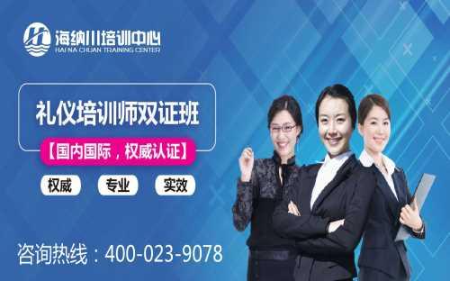 高级商务礼仪培训资格证/形象礼仪证书/上海海纳川教育科技有限公司