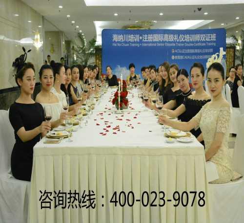 国际礼仪培训师/国际注册礼仪指导师/上海海纳川教育科技有限公司