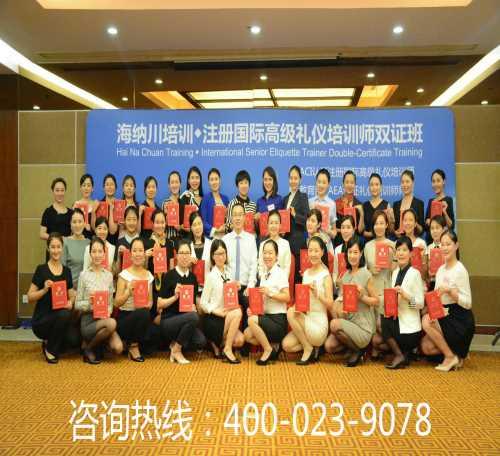 商务礼仪公司 国家礼仪师资格证 上海海纳川教育科技有限公司
