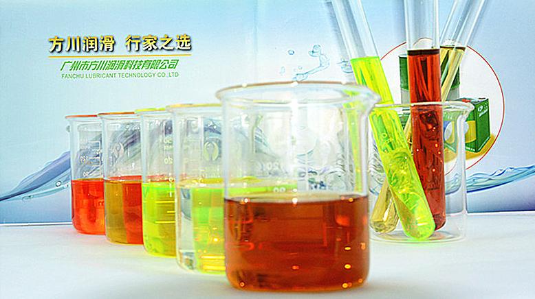 不过敏乳化油厂家_不过敏切削液品牌_广州市方川润滑科技有限公司