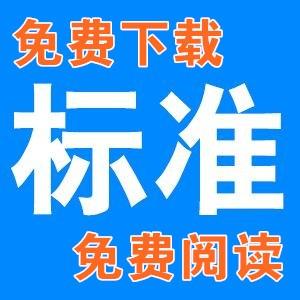 农业标准下载-年度总结-青海蓝顶电子商务有限公司