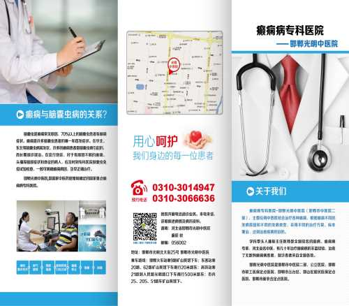 邯郸癫痫病医院-磁县囊虫病专科医院-邯郸光明中医院