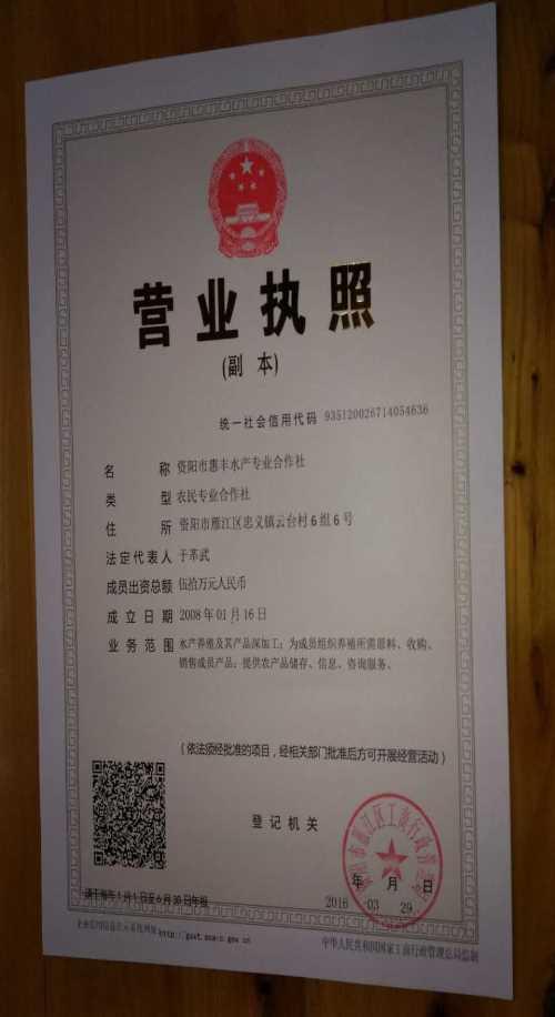资阳市惠丰水产专业合作社