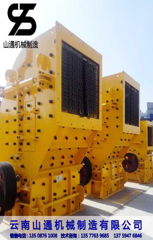反击式破碎机_石料碎石机多少钱一台_云南山通机械制造有限公司