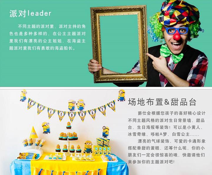 长沙生日聚会派对_长沙公司聚会_长沙湖光山色会务服务有限公司