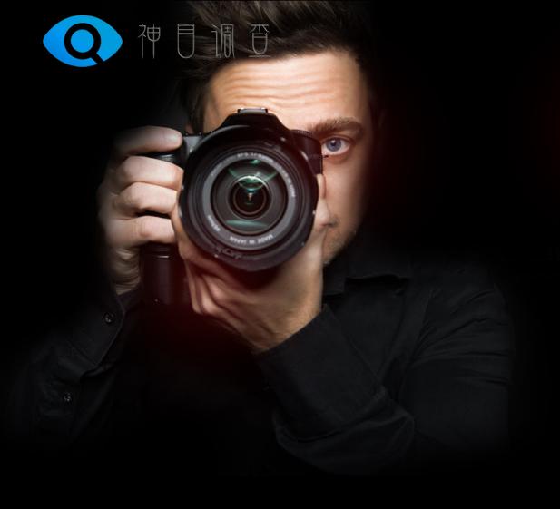 四川福尔摩斯私人侦探电话_私家侦探婚姻调查_成都神目商务信息咨询有限公司