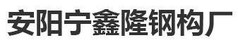 安阳宁鑫隆钢构厂