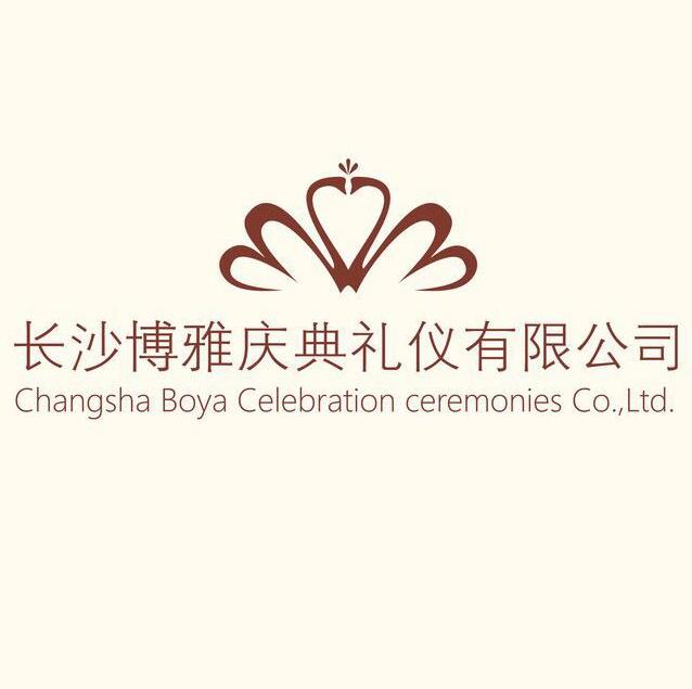 长沙博雅庆典礼仪有限公司