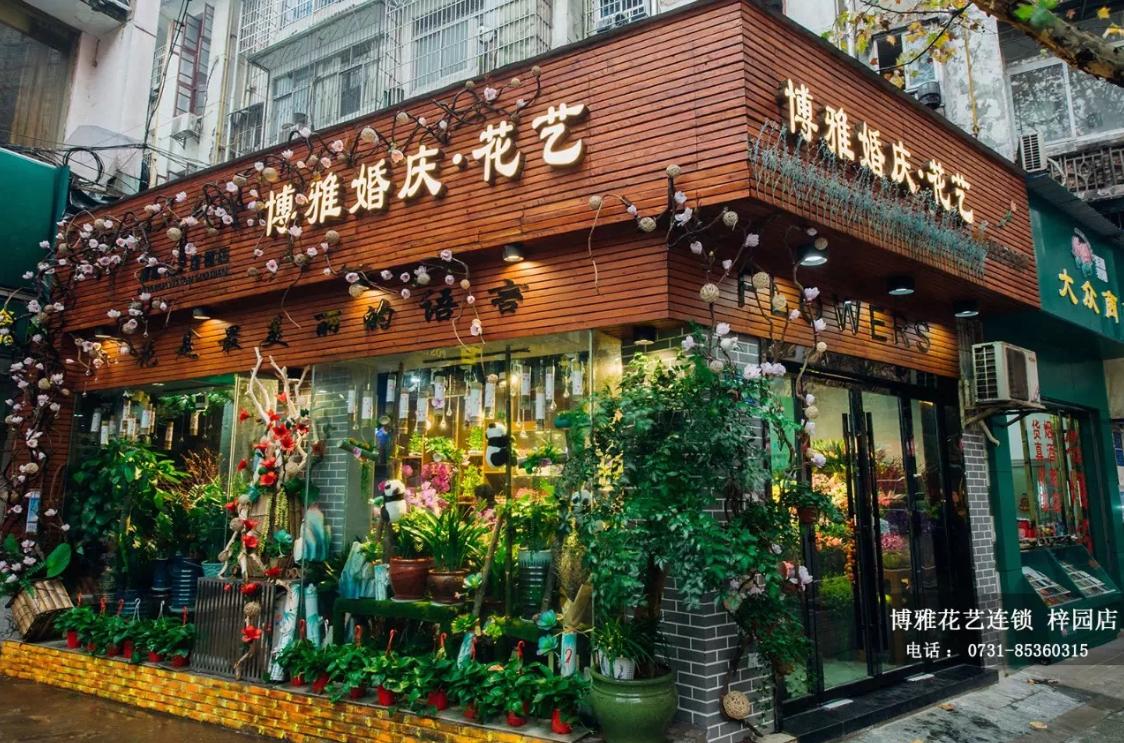 学习花艺培训-宝宝宴需要的东西-长沙博雅庆典礼仪有限公司