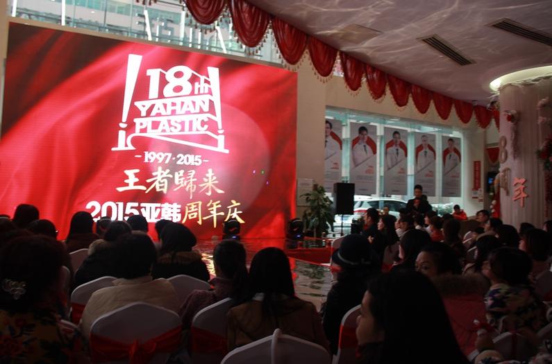 社团周年庆典策划 公司开业庆典安排 长沙博雅庆典礼仪有限公司