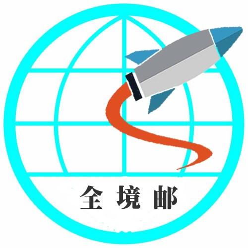 仿牌国际快递_空运亚马逊FBA空运_广州全境邮国际物流无限公司