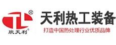 河南天利热工装备股份有限公司