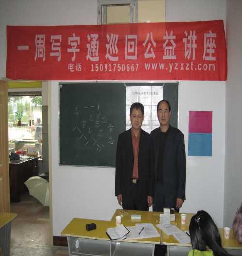 硬笔书法加盟 左一洲少儿书法培训班 西安莲湖区横竖文化科技有限公司