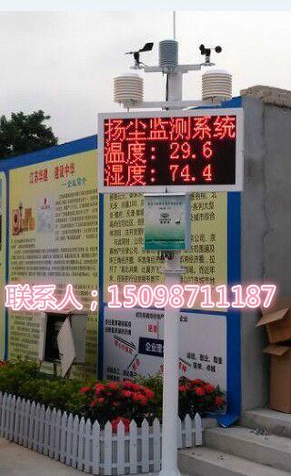 扬尘检测设备-扬尘检测厂家-济南冠华机械设备有限公司