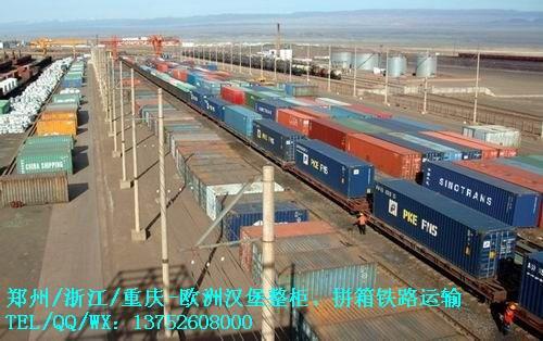 重庆欧洲汉堡铁路运输-出口天津铁路运输货运中心-天津晟铁国际货运代理有限公司