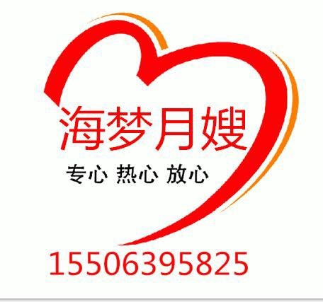青岛城阳月嫂服务/最好的城阳月嫂服务/青岛海梦家政服务有限公司