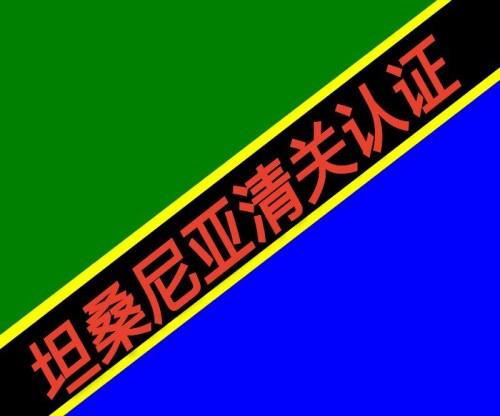 哪家机构可以快速低价办理坦桑尼亚COC认证? 权威坦桑尼亚COC认证机构