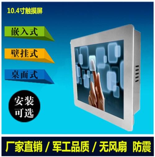 10.4寸无风扇i3工业平板电脑OED厂家-多网口i3工业平板电脑-深圳市研源工控科技有限公司