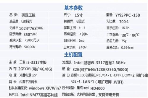 i5工业平板电脑外壳 LPT并口i5工业平板电脑 深圳市研源工控科技有限公司