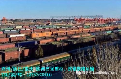 铁路集装箱运输费用/浙江至欧洲汉堡铁路/天津晟铁国际货运代理有限公司